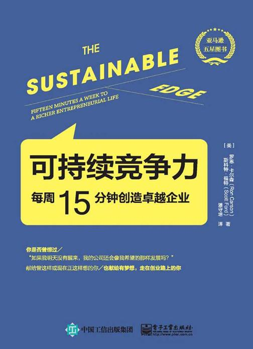 可持续竞争力:每周15分钟创造卓越企业