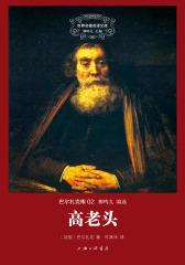 世界名著名译文库·巴尔扎克集(02):高老头