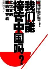我们能接管中国吗?:中国80后宣言