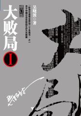 大败局(全新修订版)Ⅰ