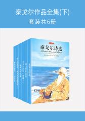 泰戈尔作品全集(下)(套装共6册)