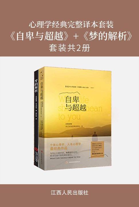 心理学经典完整译本套装:《自卑与超越》+《梦的解析》(套装共2册)