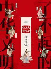 了不起的中华文明——你好,神话!
