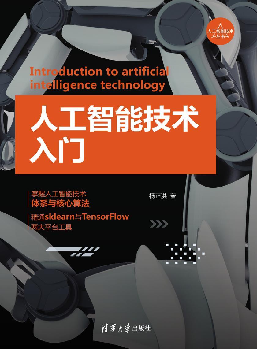人工智能技术入门