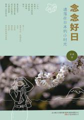 念念好日:遗落在日本的小时光