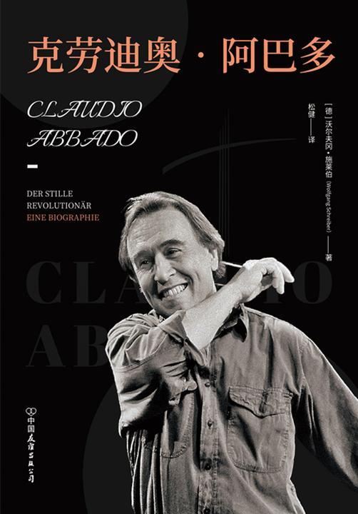 克劳迪奥·阿巴多:一位真正值得树碑立传的指挥家,音乐艺术家