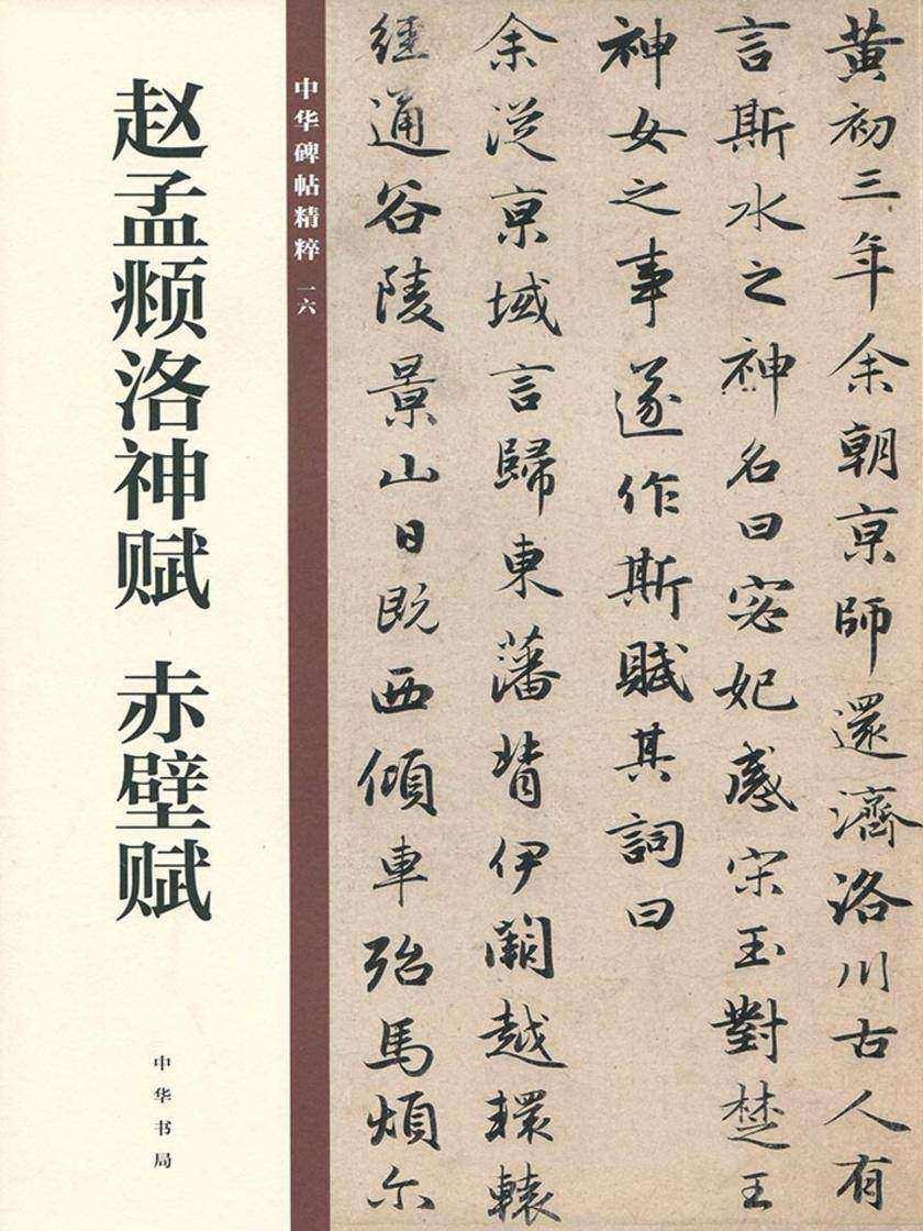 赵孟頫洛神赋 赤壁赋--中华碑帖精粹