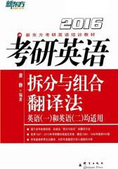 (2016)考研英语拆分与组合翻译法(新东方考研英语培训教材)