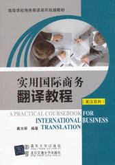 实用国际商务翻译教程