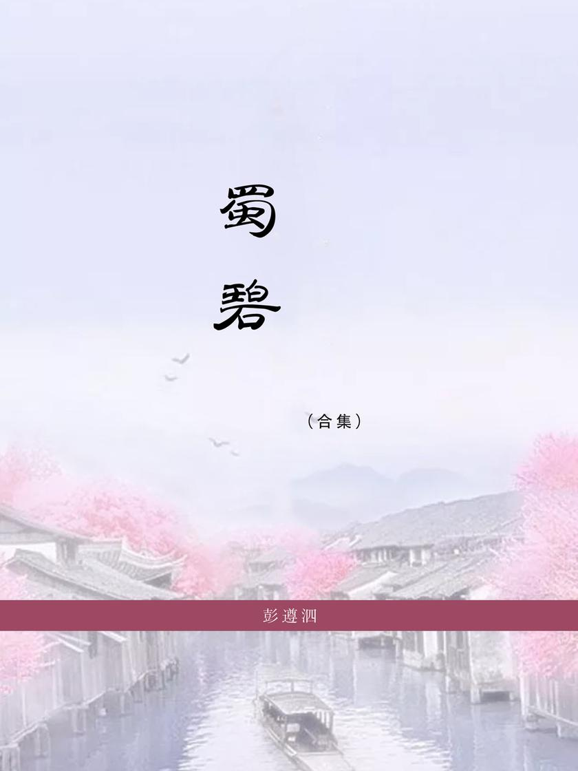 蜀碧(合集)