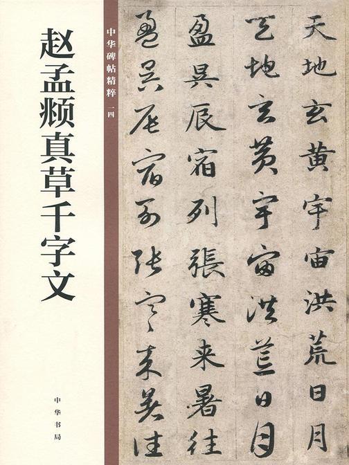 赵孟頫真草千字文--中华碑帖精粹