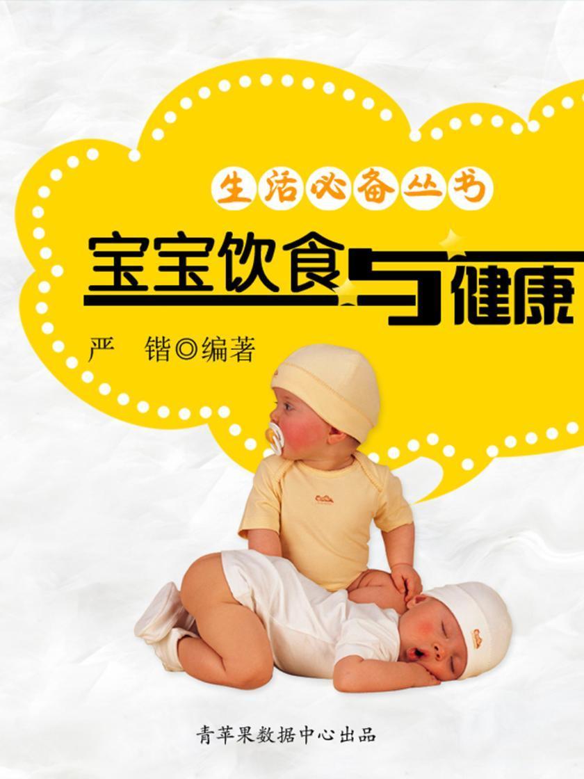 宝宝饮食与健康