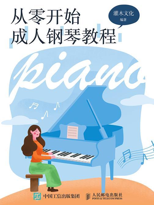 从零开始:成人钢琴教程