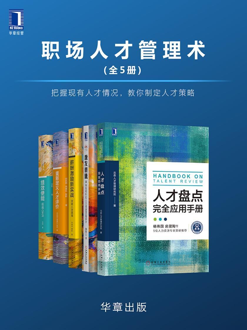 职场人才管理术(全5册)