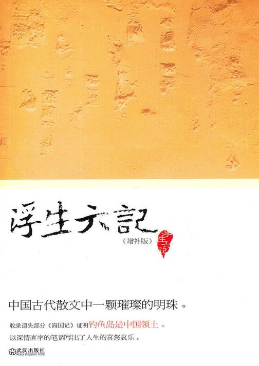 浮生六记(增补版)