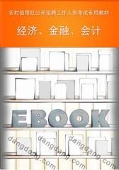 湖南版农村信用社公开招聘工作人员考试专用教材:经济、金融、会计(仅适用PC阅读)