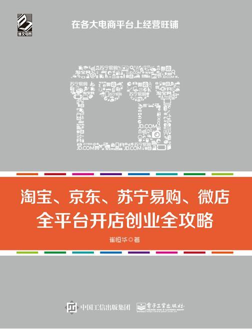 淘宝、京东、苏宁易购、微店,全平台开店创业全攻略