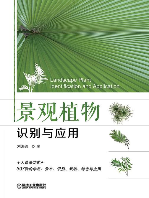 景观植物识别与应用