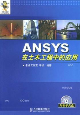 ANSYS在土木工程中的应用(仅适用PC阅读)