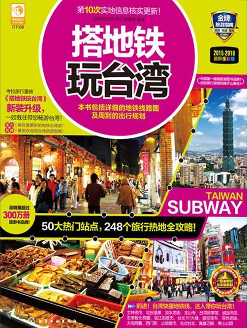 搭地铁玩台湾