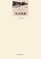李劼人文集·大河小说三部曲:死水微澜