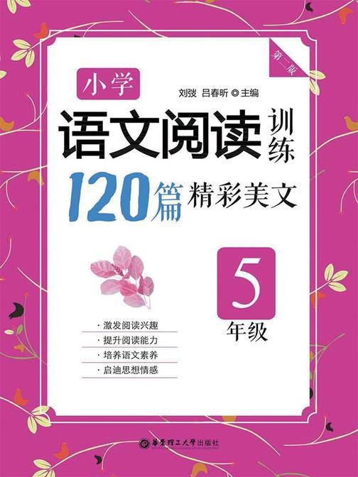 小学语文阅读训练:120篇精彩美文(五年级)(第二版)