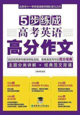 5步练成高考英语高分作文