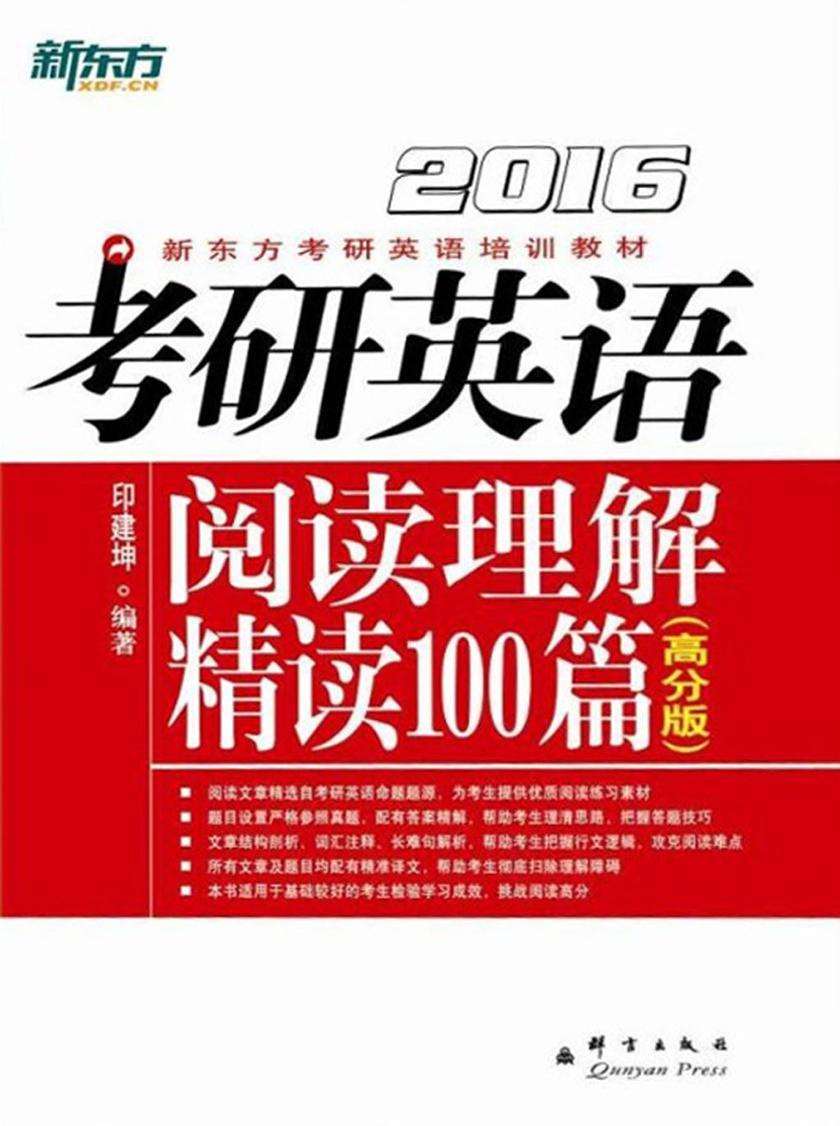(2016)考研英语阅读理解精读100篇(高分版)(新东方考研英语培训教材)