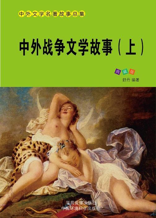 中外战争文学故事(上)