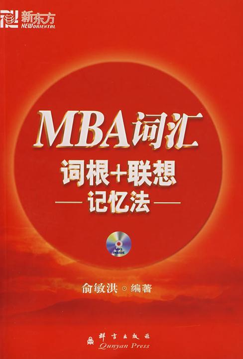 MBA词汇词根+联想记忆法