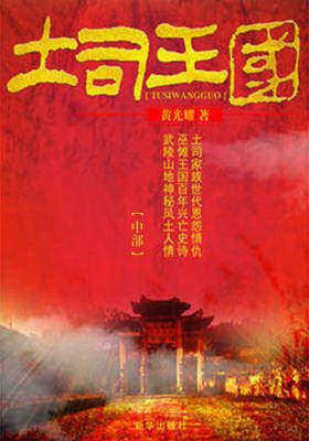 土司王国(中)