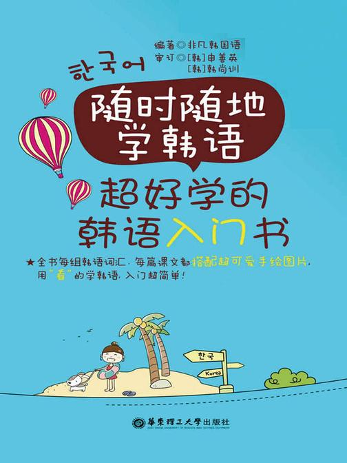 随时随地学韩语.超好学的韩语入门书(第2版)