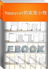Happycat的家居小物(仅适用PC阅读)