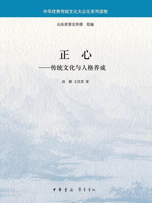 正心——传统文化与人格养成--中华优秀传统文化大众化系列读物
