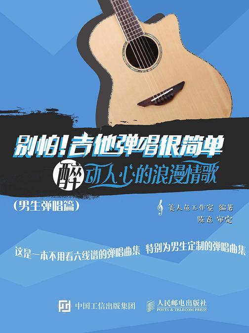 别怕!吉他弹唱很简单:醉动人心的浪漫情歌(男生弹唱篇)