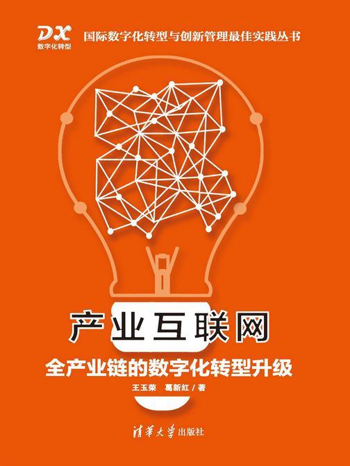 产业互联网:全产业链的数字化转型升级