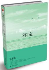 笃定--夏茗悠青春成长小说文集(试读本)