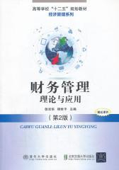 财务管理:理论与应用(第2版)