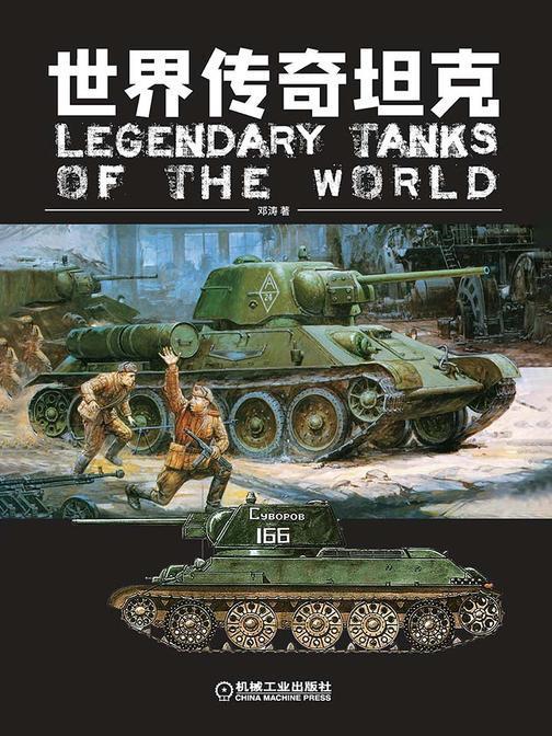 世界传奇坦克