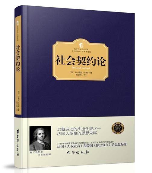 社会契约论(西方学术经典·精装版)(试读本)