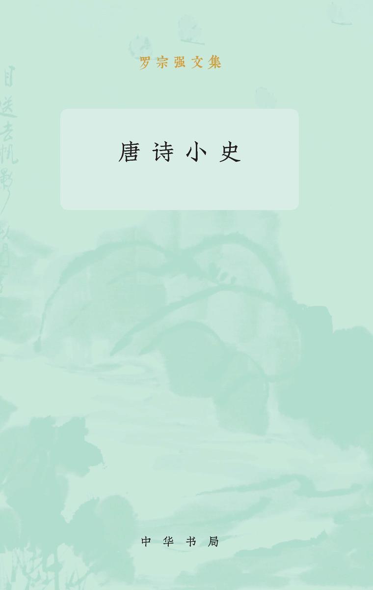 唐诗小史--罗宗强文集
