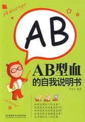 AB型血的自我说明书