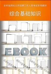 四川版农村信用社公开招聘工作人员考试专用教材:综合基础知识(仅适用PC阅读)