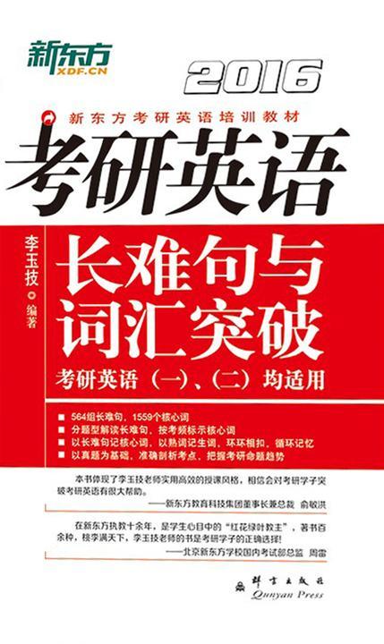 (2016)考研英语长难句与词汇突破(新东方考研英语培训教材)