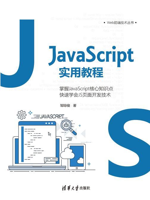 JavaScript实用教程