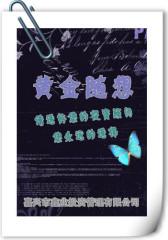 2011年8月18日黄金随想(电子杂志)(仅适用PC阅读)