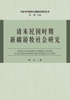 清末民国时期新疆游牧社会研究