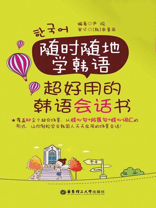 随时随地学韩语.超好用的韩语会话书