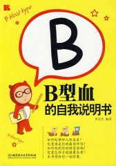 B型血的自我说明书