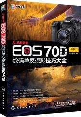 Canon EOS 70D数码单反摄影技巧大全(试读本)(仅适用PC阅读)